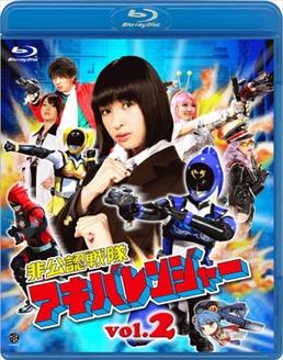 File:Akibaranger Blu-ray Vol 2.jpg