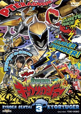 File:Kyoryuger DVD Vol 3.jpg