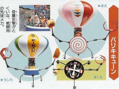 File:Go-baloon.jpg