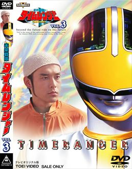 File:Timeranger DVD Vol 3.jpg