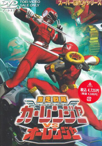File:Carranger vs. Ohranger (Movie Teamup).jpg
