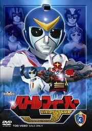 BFJ DVD Vol 3