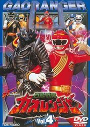 Gaoranger DVD Vol 4