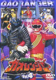 Gaoranger DVD Vol 4