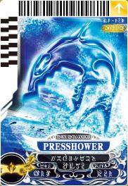 File:PresShower card.jpg