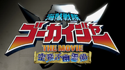 Gokai film title