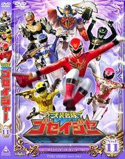 Goseiger DVD Vol 11