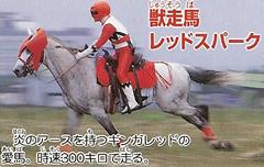 File:Redhorse.jpg