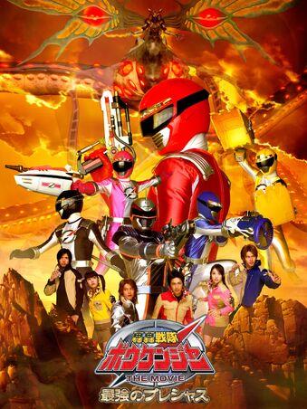File:Boukenger The Movie.jpg
