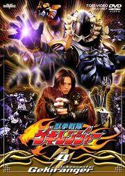 Gekiranger DVD Vol 4