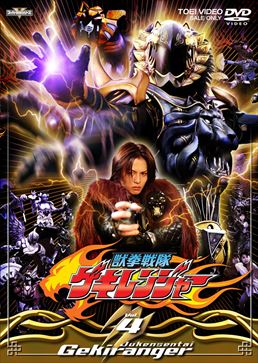File:Gekiranger DVD Vol 4.jpg