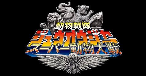 File:Super Animal War.jpg