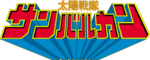 Logo-sunvulcan