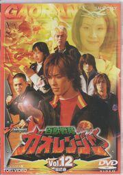 Gaoranger DVD Vol 12