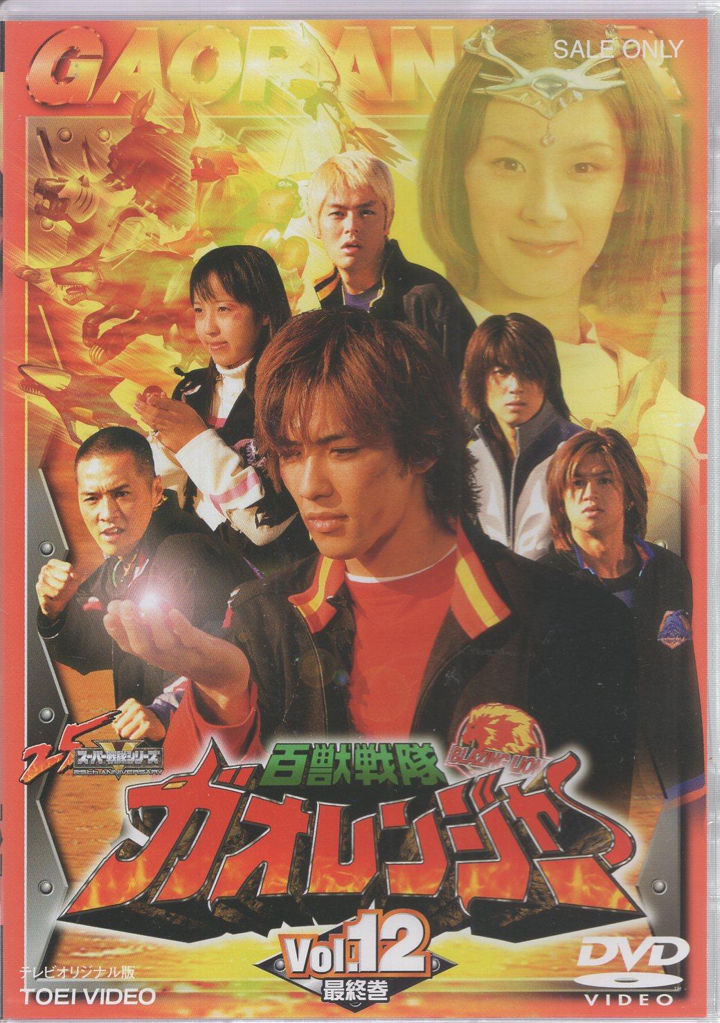 File:Gaoranger DVD Vol 12.jpg
