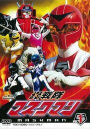 Maskman DVD Vol 1
