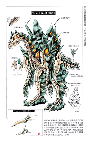 File:Giganoid4concept.png