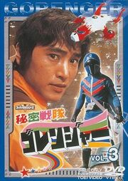Gorenger DVD Vol 3