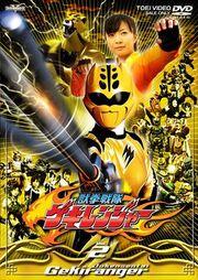 Gekiranger DVD Vol 2