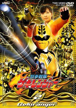 File:Gekiranger DVD Vol 2.jpg