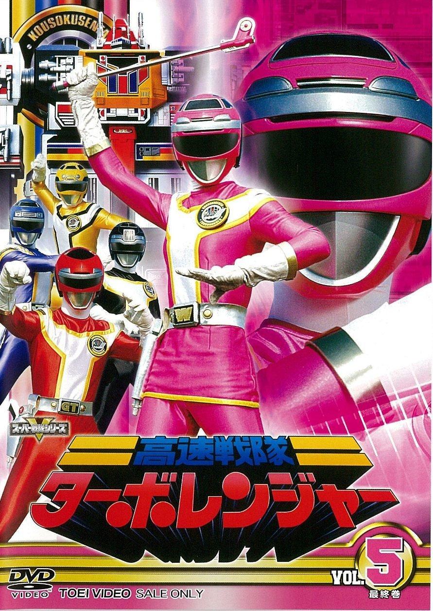 File:Turboranger DVD Vol 5.jpg