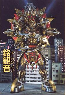 File:Geki-vm-kannon.jpg