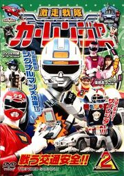 Carranger DVD Vol 2