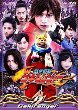File:Gekiranger DVD Vol 11.jpg