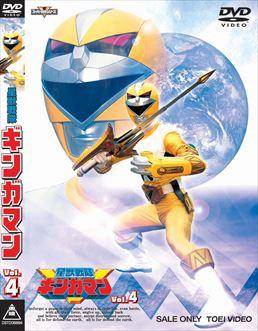 File:Gingaman DVD Vol 4.jpg