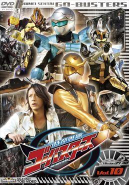 File:Go-Busters DVD Vol 10.jpg