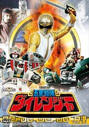 Dairanger DVD Vol 4