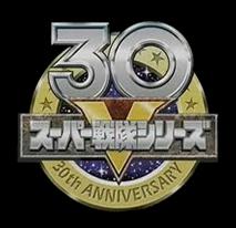 File:30th logo.png