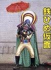 Iron Princess Mask