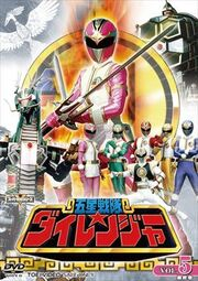 Dairanger DVD Vol 5