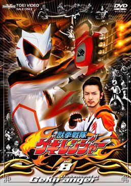 File:Gekiranger DVD Vol 8.jpg
