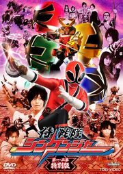 Shinkenger Director's Cut