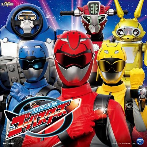 File:Go-Busters-CD.jpg