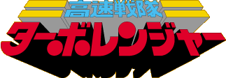 File:Logo-turboranger.png