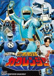 Kakuranger DVD Vol 4