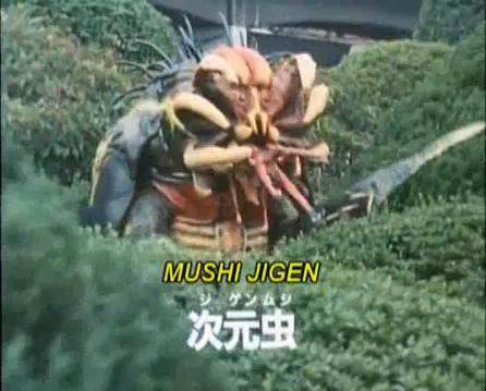 File:Mushi jigen.jpg
