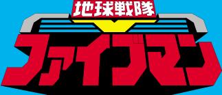 File:Logo-fiveman.png
