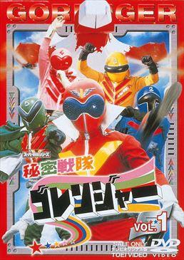 File:Gorenger DVD Vol 1.jpg