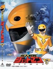 File:Jetman DVD Vol 3.jpg