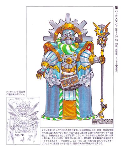File:Emperorbacchusfundoconceptart.png