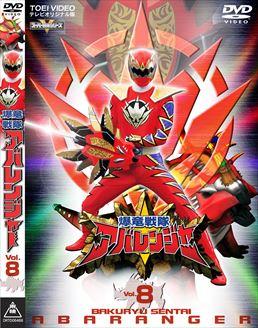 File:Abaranger DVD Vol 8.jpg