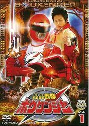 Boukenger DVD Vol 1