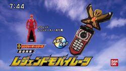 AkaRed Ranger Key commercial