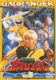 Gaoranger DVD Vol 5