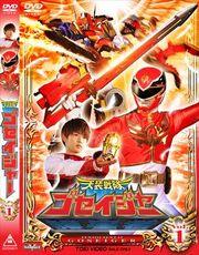 Goseiger DVD Vol 1