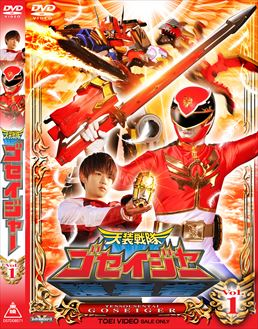 File:Goseiger DVD Vol 1.jpg